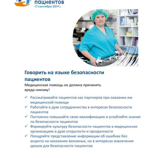 Poster-dlya-meditsinskogo-personala-1