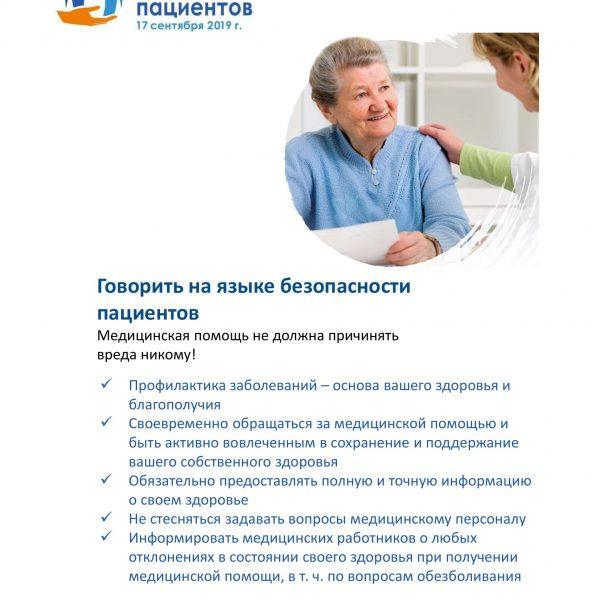 Poster-dlya-patsientov-1